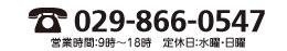 筑波物産029-866-0547